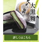 大黒舞(ずんだ)