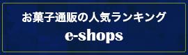 e-shops→「お菓子通販の人気ランキングe-shops」