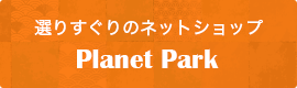 Planet Park「選りすぐりのネットショップ Planet Park 」